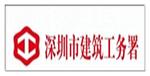 深圳公务署