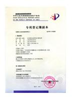 公司发明的专利证书