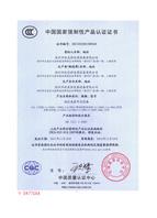 公司产品3C认证书