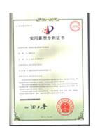 公司新发明的专利证书