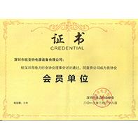 深圳市电力行业协会会员证书