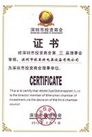 深圳市投资商会理事会证书